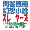 問答無用幻想小説スレ○ヤーズ〜ドラまたの美少女魔...