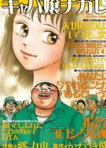 キャバ嬢ナガレ 3