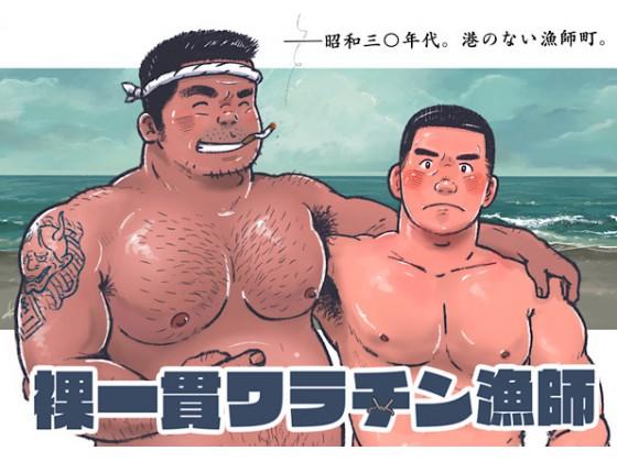 [心耳社] の【裸一貫ワラチン漁師】