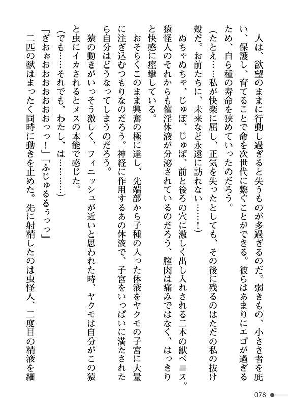 超次元跳躍少女ヤクモ 〜悪堕ち快楽に目覚めた乙女〜のサンプル画像1