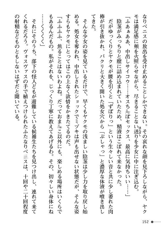 超次元跳躍少女ヤクモ 〜悪堕ち快楽に目覚めた乙女〜のサンプル画像3