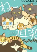 ねこ道楽 もふもふ9匹 【かきおろし漫画付】