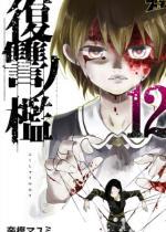 復讐ノ檻 12