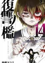 復讐ノ檻 14