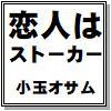 [小玉オサム文庫] の【恋人はストーカー 小玉オサム作品集66】