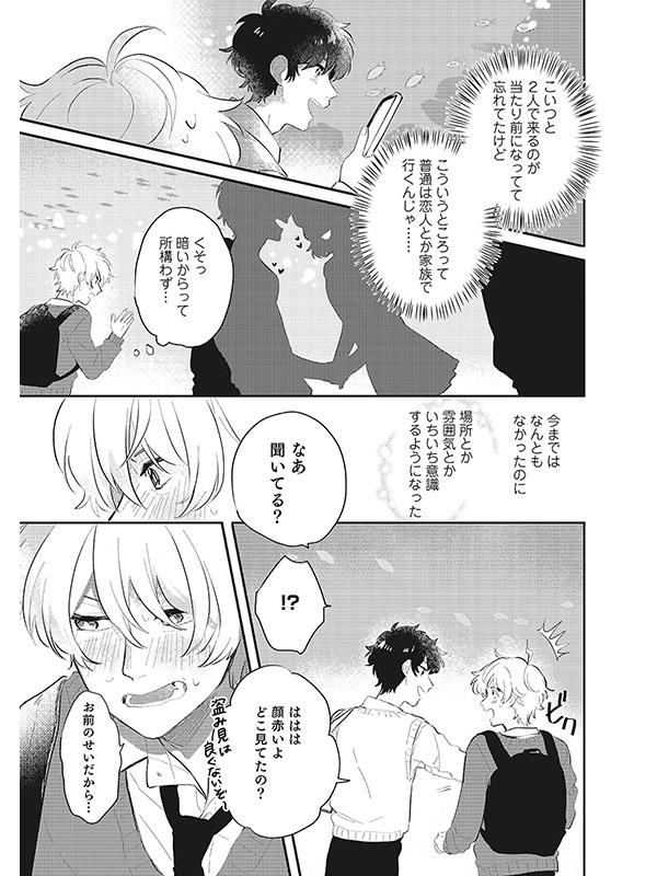 転ばぬ先の恋【分冊版】 3話_1