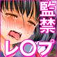 性奴隷「ミサト」 〜女子○学生監禁レ○プ〜
