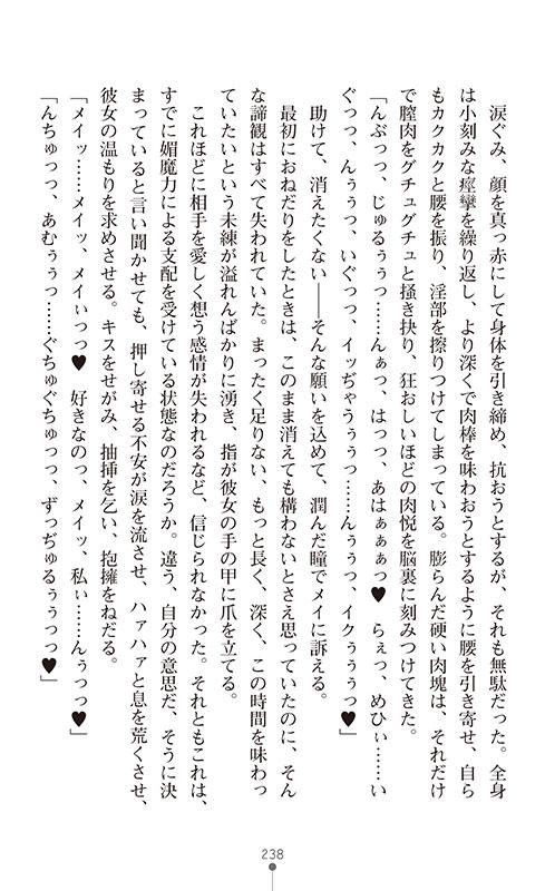 光魔少女メイ 完結編 〜闇堕の誘い〜のサンプル画像3