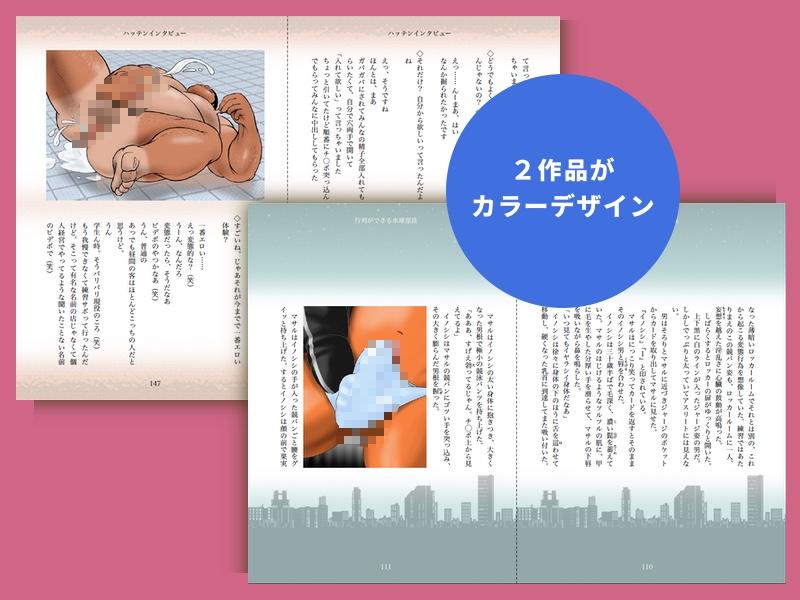 [Goliath Box] の【猥想短編小説コレクション】