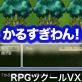 かるすぎわん!《RPGツクールVXバージョン》