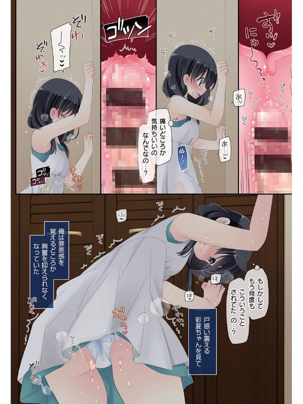 魔法のオナホ 〜あの娘のアソコと繋がっちゃった!?〜【電子版限定特典付き】のサンプル画像