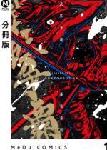 【分冊版】武狂争覇 1