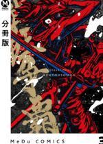 【分冊版】武狂争覇 3