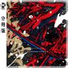 【分冊版】武狂争覇 4