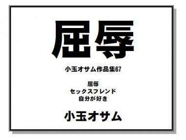 [小玉オサム文庫] の【屈辱 小玉オサム作品集67】
