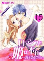 ロマンスに姫は不在〜小悪魔育成中〜 15