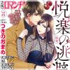 [TL]禁断Loversロマンチカ Vol.025 悦楽の逃
