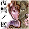 復讐ノ檻【描き下ろしおまけ付き特装版】 1