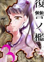 復讐ノ檻【描き下ろしおまけ付き特装版】 3