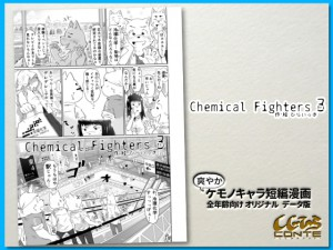 Chemical Fighters 3(tri)