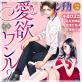 [TL]禁断Loversロマンチカ Vol.026 愛欲ワン