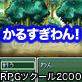 かるすぎわん!《RPGツクール2000バージョン》