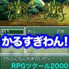 かるすぎわん!《RPGツクール2000バージョン...