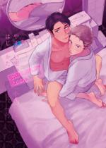 やましい恋のはじめかた Sweetest room【デジタル