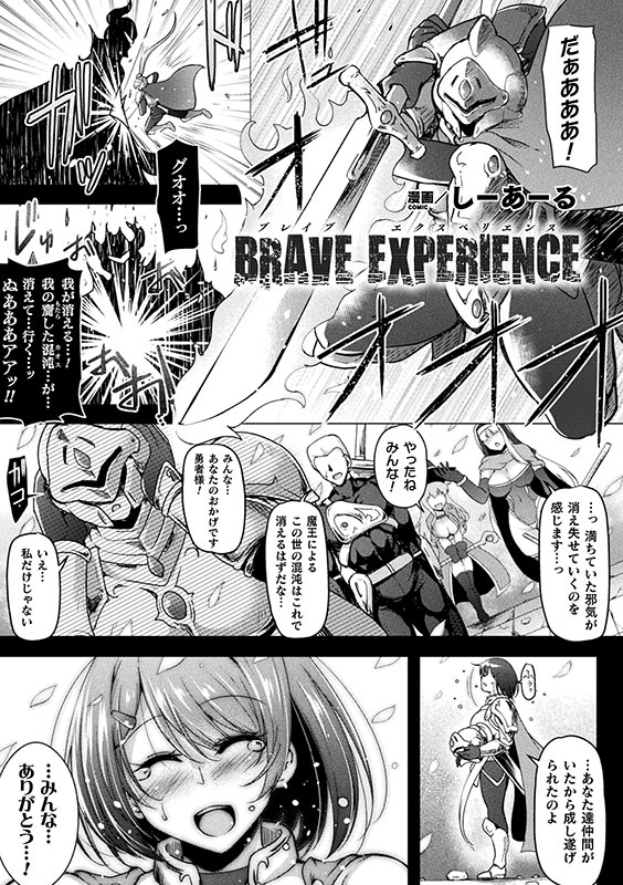 BRAVE EXPERIENCE【単話】のサンプル画像1