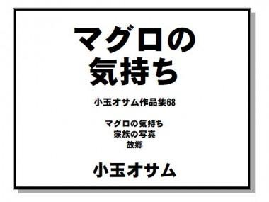 [小玉オサム文庫] の【マグロの気持ち 小玉オサム作品集68】