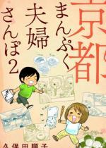 京都まんぷく夫婦さんぽ (2)