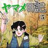 ヤマメ日記 5