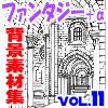 マンガ背景素材集「You楽Luck」Vol.11「ファンタジ