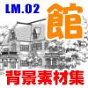 マンガ背景素材集「You楽Luck」LM Vol.02「館」