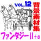 マンガ背景素材集「You楽Luck」Vol.12「ファンタジ