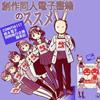 創作同人電子書籍のススメ COMITIA117紙...