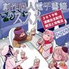 創作同人電子書籍のススメ 2019年漫画自主配信...