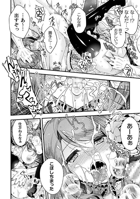 二次元コミックマガジン TS強制娼婦 女体化売春でハメイキ中毒!Vol.1のサンプル画像