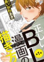 【無料】正しいBL漫画の描き方 第1話