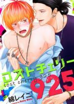ロストチェリー925(分冊版) 【第1話】