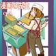 漫画の先生ep5.
