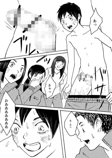 [prismatic boy] の【ヒミツの王様ゲーム】