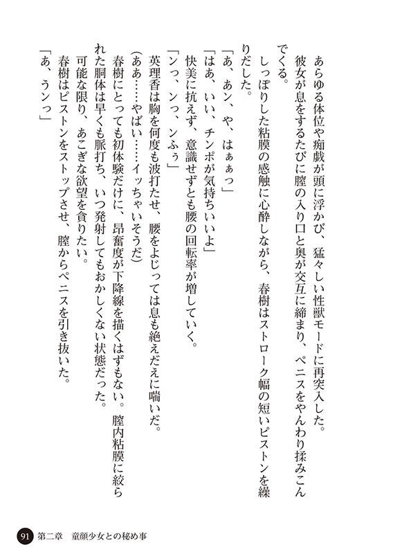 【50%OFF】図書館の美少女たち 放課後の桃色遊戯【年末年始CP 1月12日まで】のサンプル画像