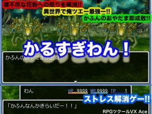 かるすぎわん!《RPGツクールVX Aceバージョン》