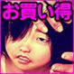 お手軽少女エロ画像集Vol.056〜060お買い得パック