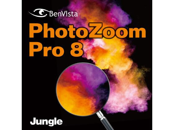 PhotoZoom Pro 8【ジャングル】の紹介画像