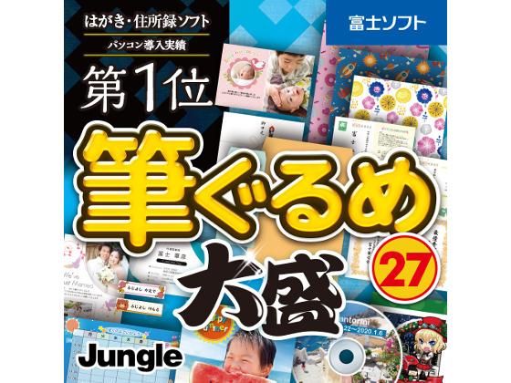 筆ぐるめ 27 大盛 【ジャングル】の紹介画像