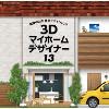 3Dマイホームデザイナー13 【メガソフト】
