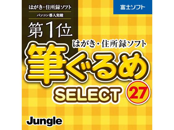筆ぐるめ 27 select 【ジャングル】の紹介画像