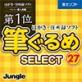 筆ぐるめ 27 select 【ジャングル】
